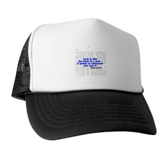 Law is like the shaft of a cart.. Trucker Hat