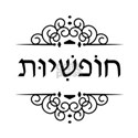 Chofshioot: word for Freedom in Hebrew T-Shirt