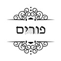Purim in Hebrew letters T-Shirt